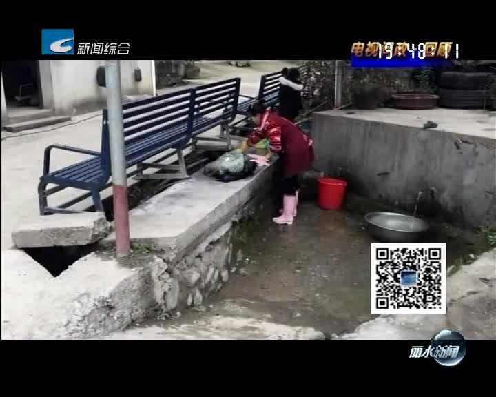 问政回顾:庆元坑西村:水沟脏臭困扰村民生活