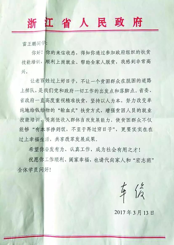 一封来自省长的回信 一个精准扶贫的暖心故事