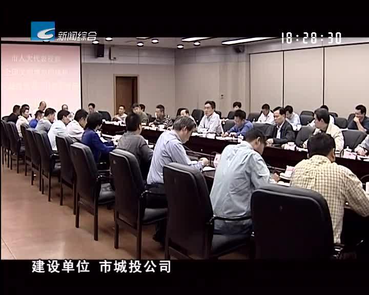 【人大关注】市三届人大常委会举行第三十七次会议