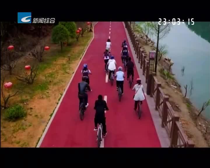 [小长假踏春游]13公里畲乡绿道任骑行 穿梭如画风景中