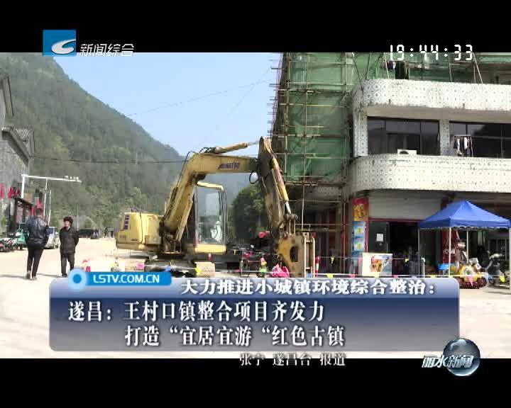 """遂昌:王村口镇整合项目齐发力 打造""""宜居宜游""""红色古镇"""