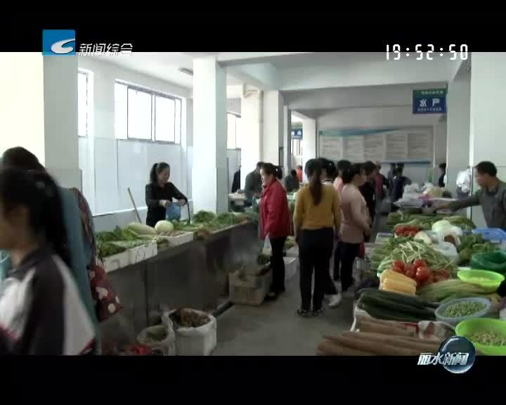 [每周聚焦·反馈]庆元:新农贸市场5月10日前投入使用
