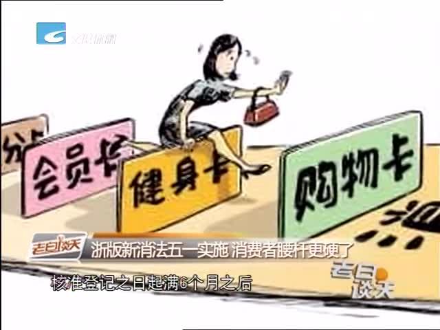 浙版新消法五一实施 消费者腰杆更硬了