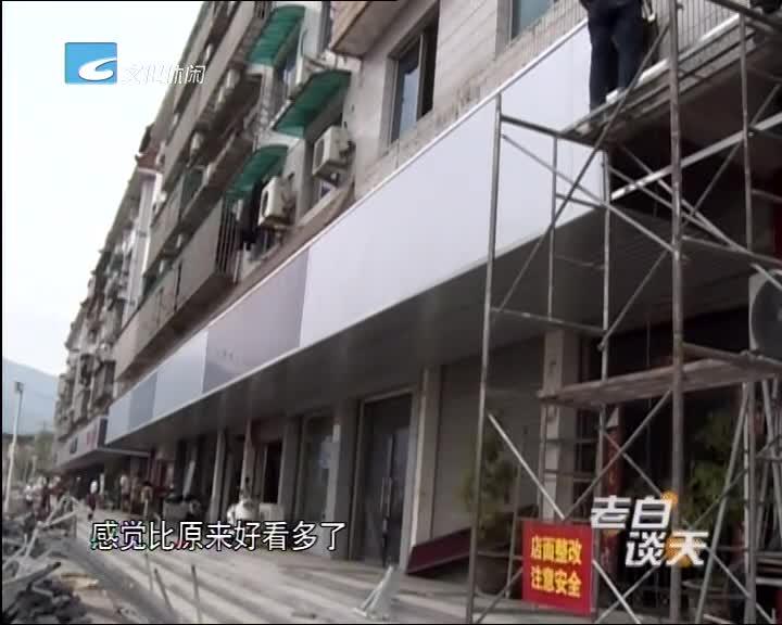 [老白讲文明]市区统一改造两千多家店招店牌