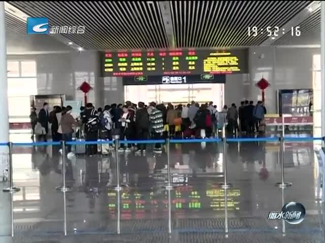 """[""""五一""""小长假]丽水火车站加开多趟高铁列车"""