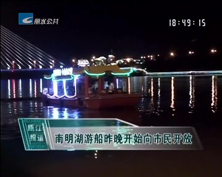 南明湖游船昨晚开始向市民开放