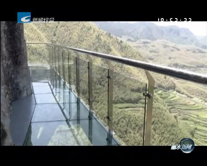 我市首条玻璃栈道在遂昌南尖岩景区开放 游客文明观景体验惊险刺激