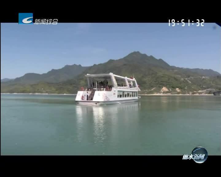 千峡湖首迎游客高峰 峡湾美景获盛赞