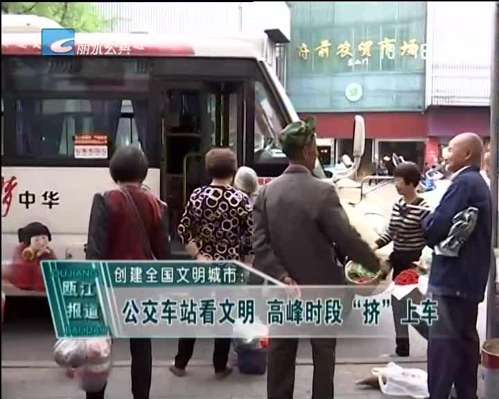 """公交车站看文明 高峰时段""""挤""""上车"""