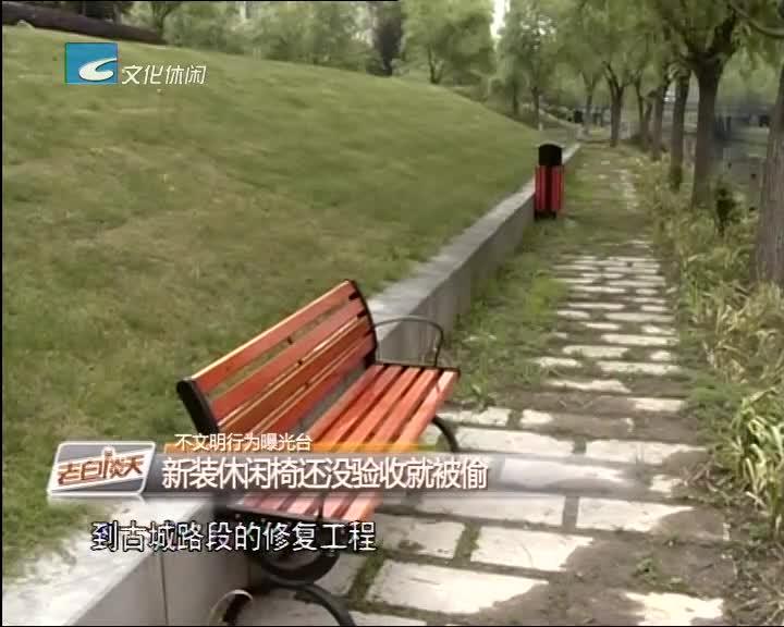 [不文明行为曝光台]新装休闲椅还没验收就被偷