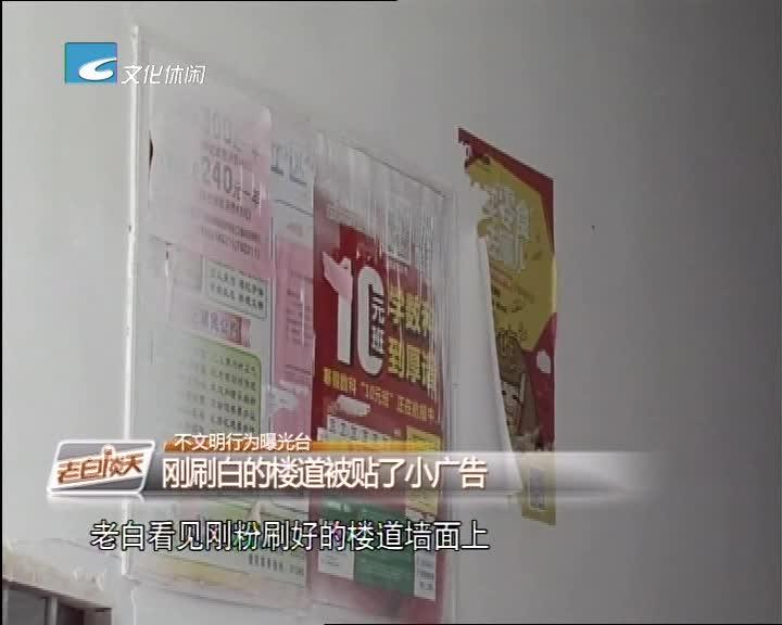 [不文明行为曝光台]刚刷白的楼道被贴了小广告
