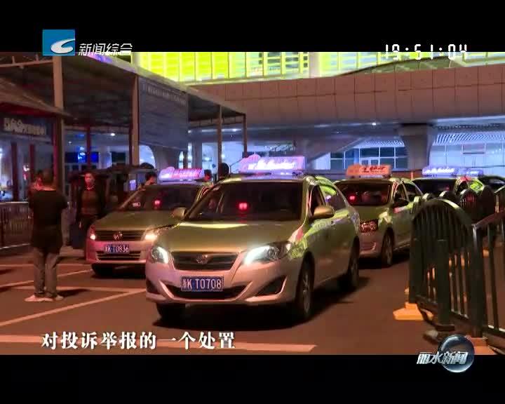 [电视问政·反馈]运管部门整治出租车不文明营运行为