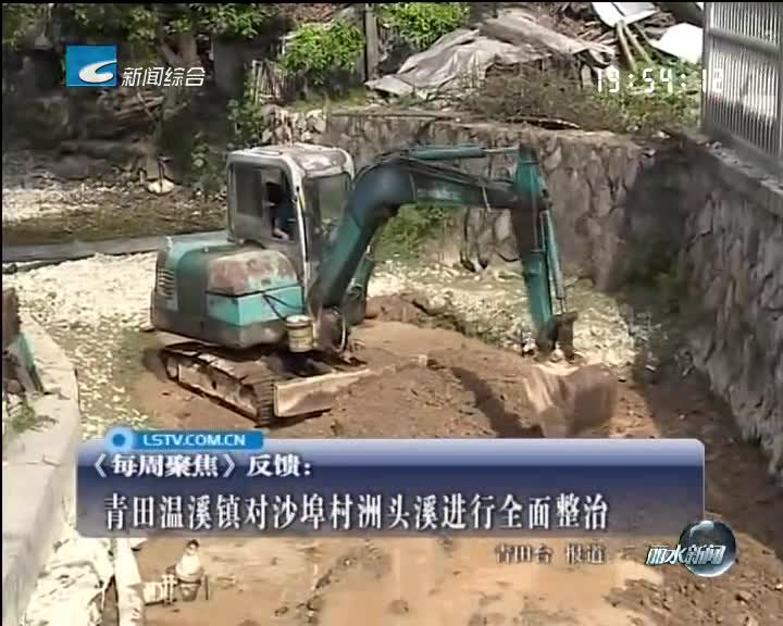 《每周聚焦》反馈:青田温溪镇对沙埠村洲头溪进行全面整治