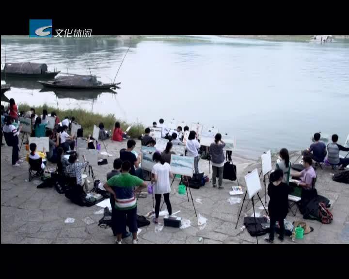【绿谷采风】师徒同绘山水图