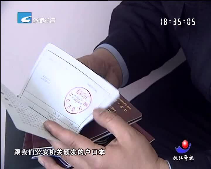 【瓯江警视】买本假证 进了班房