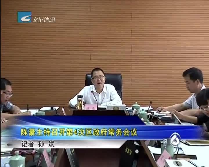 陈豪主持召开第4次区政府常务会议