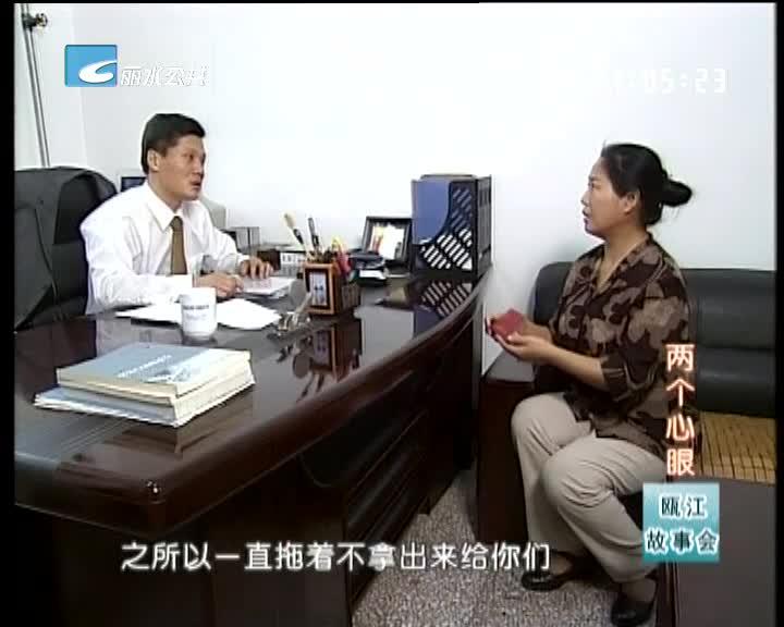 【瓯江故事会】两个心眼(下)
