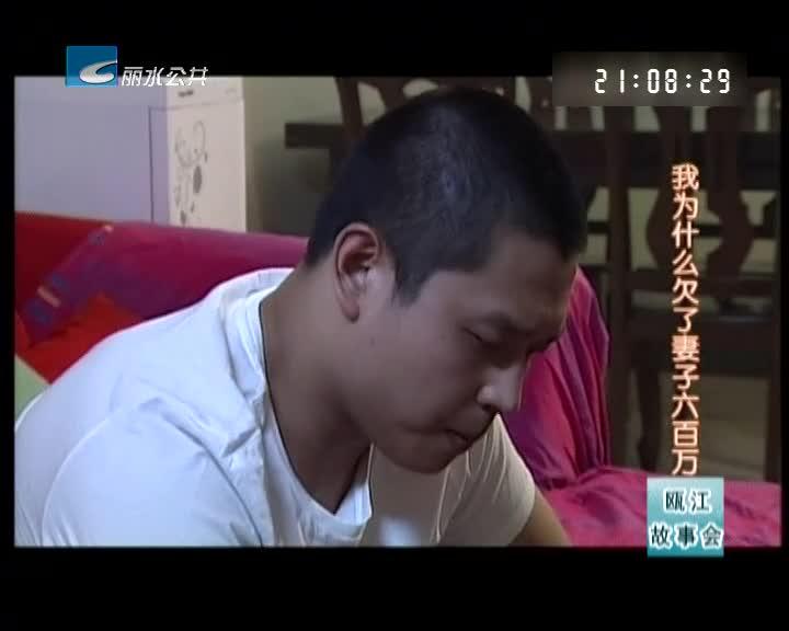 【瓯江故事会】我为什么欠了妻子六百万(上)