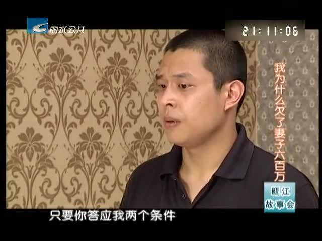 【瓯江故事会】我为什么欠了妻子六百万(下)