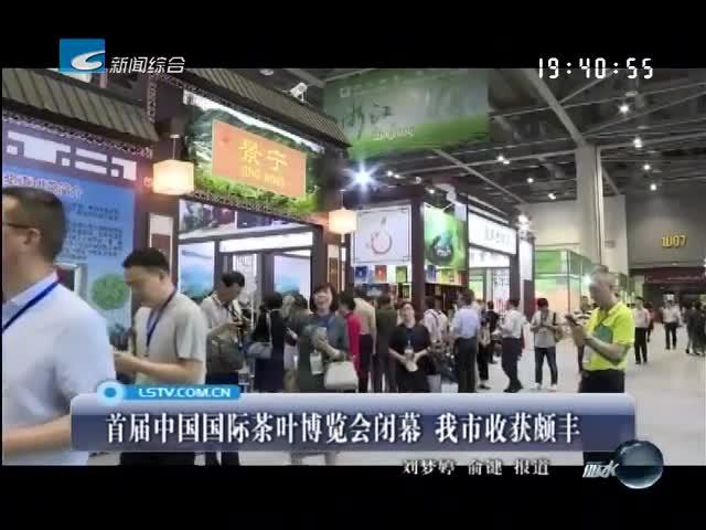 首届中国国际茶叶博览会闭幕 我市收获颇丰