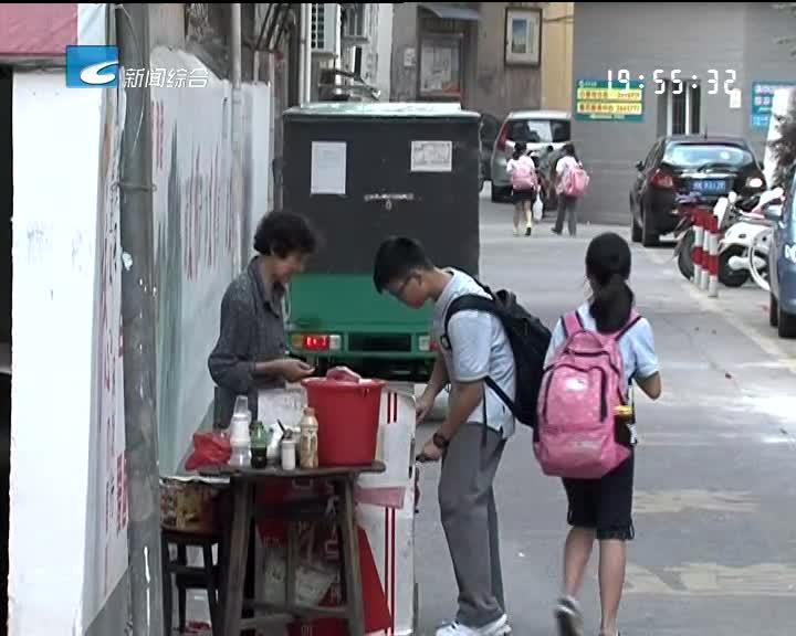 记者调查:校园周边摊贩多 卫生堪忧管理不给力