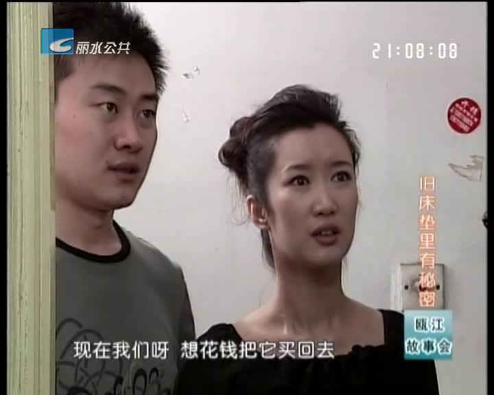 【瓯江故事会】旧床垫里有秘密(下)