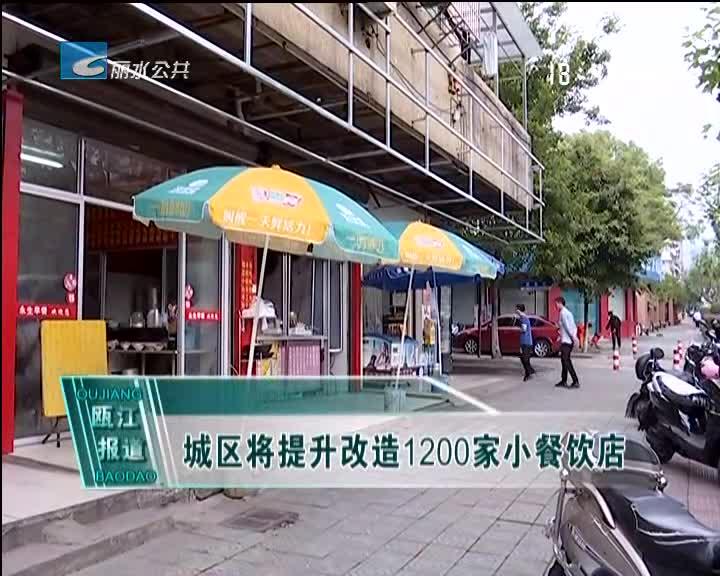 城区将提升改造1200家小餐饮店