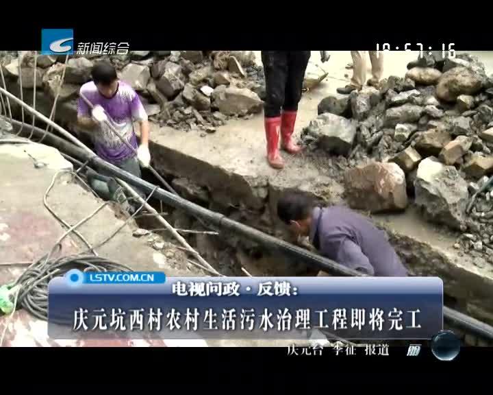 [电视问政·反馈]庆元坑西村农村生活污水治理工程即将完工