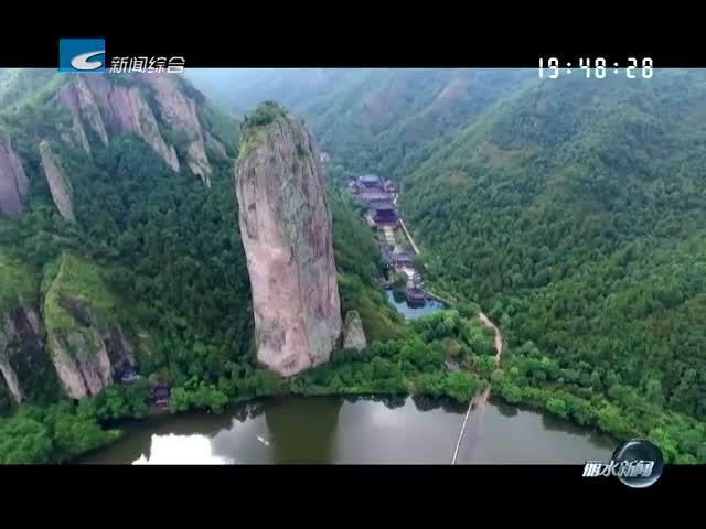 仙都省级地质公园今天正式开园