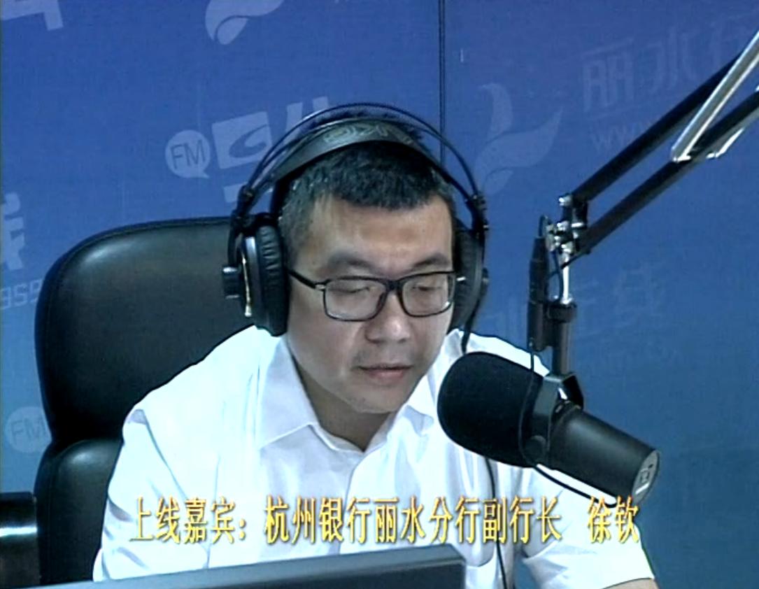 杭州银行丽水分行副行长 徐钦