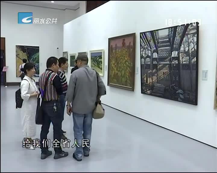 2017丽水美术书法摄影展在杭开幕