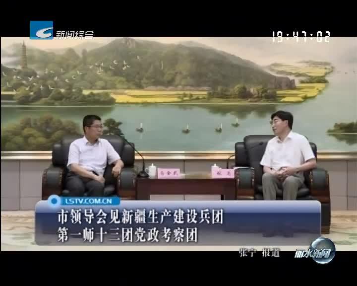 市领导会见新疆生产建设兵团第一师十三团党政考察团