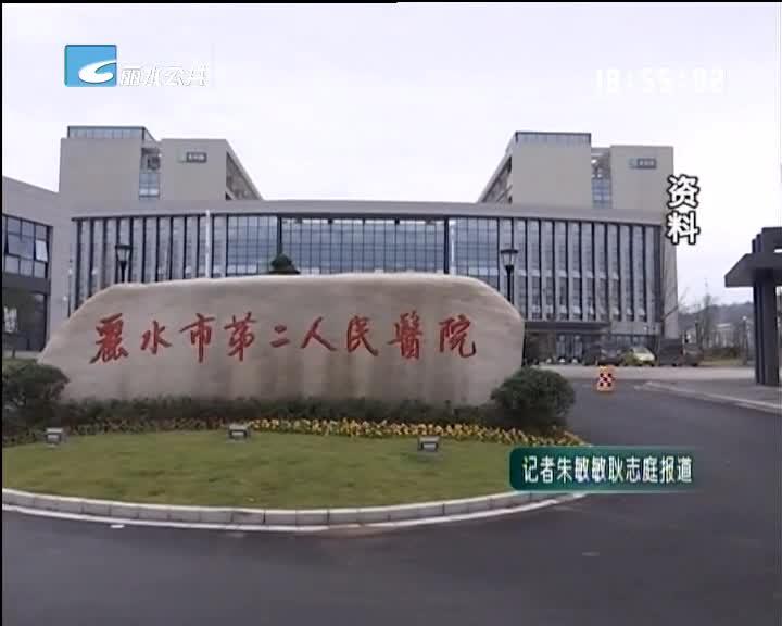 丽水市第二人民医院新院区正式启动