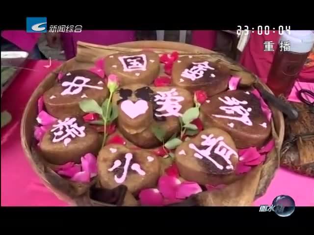 """我们的节日・端午:景宁:传统""""行包粽""""香飘小山村"""