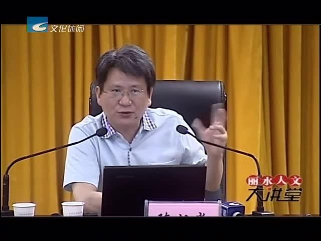 【丽水人文大讲堂】热点电影赏析(一)