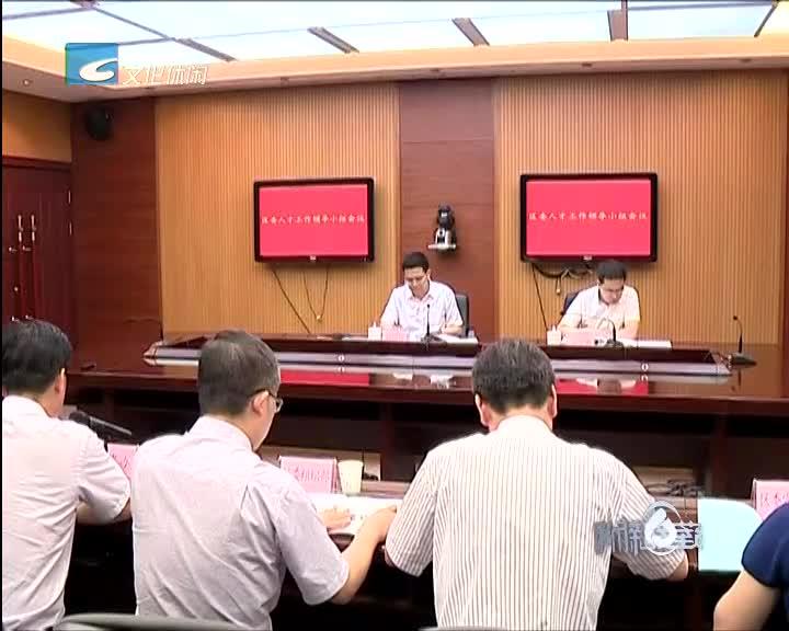 杜兴林主持召开区委人才领导小组会议