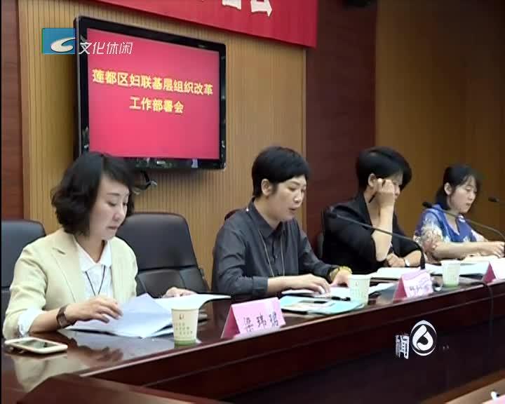 莲都区妇联召开基层组织改革动员部署会