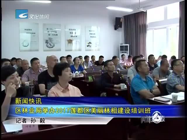 新闻快讯  区林业局举办2017莲都区美丽林相建设培训班