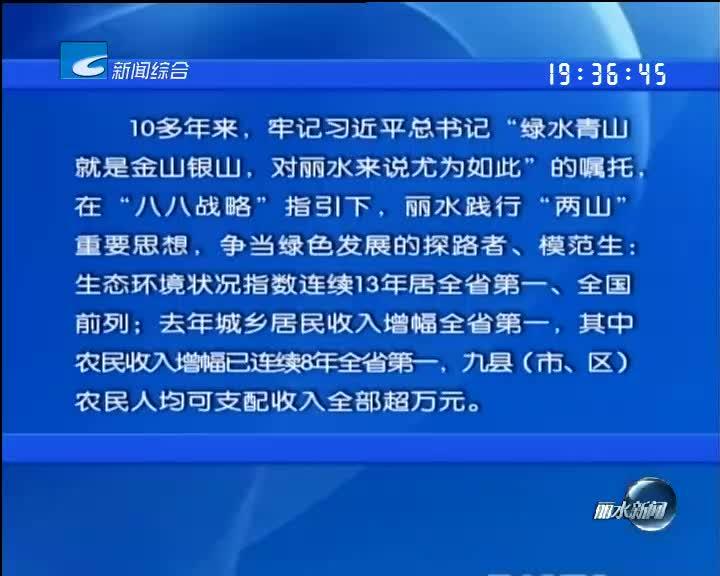 《浙江日报》头版头条发表:《牢记嘱托,争当绿色发展的探路者和模范生秀山丽水正青春》