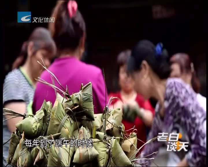 """我们的节日・端午:""""粽""""情传海外 端午思乡情"""
