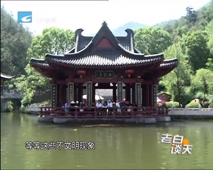 不文明旅游:仙都鼎湖峰不文明现象影响景区形象