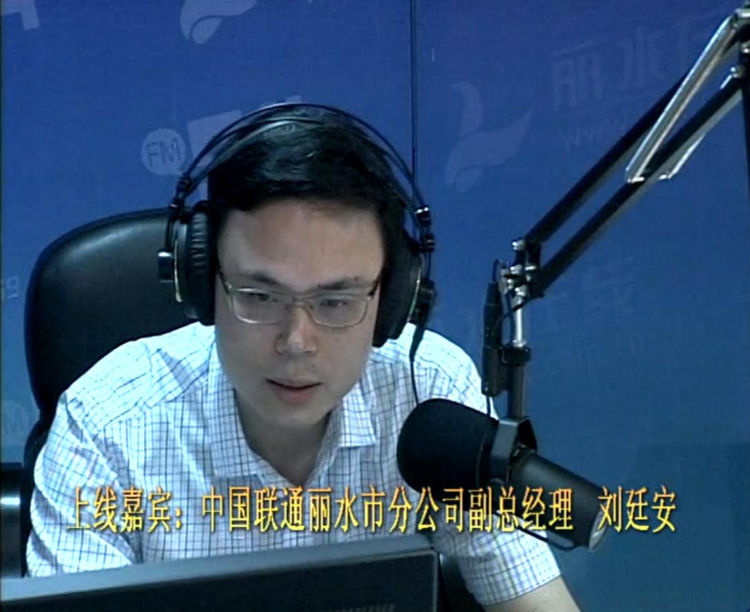 中国联通丽水分公司副总经理  刘延安