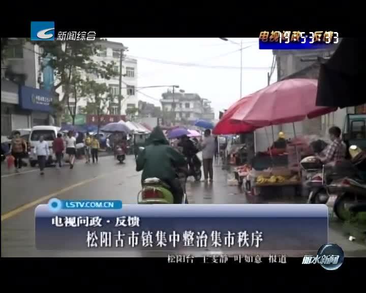 电视问政·反馈:松阳古市镇集中整治集市秩序