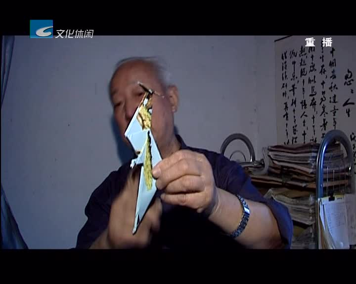 【绿谷采风】折纸奇人  王葆贤