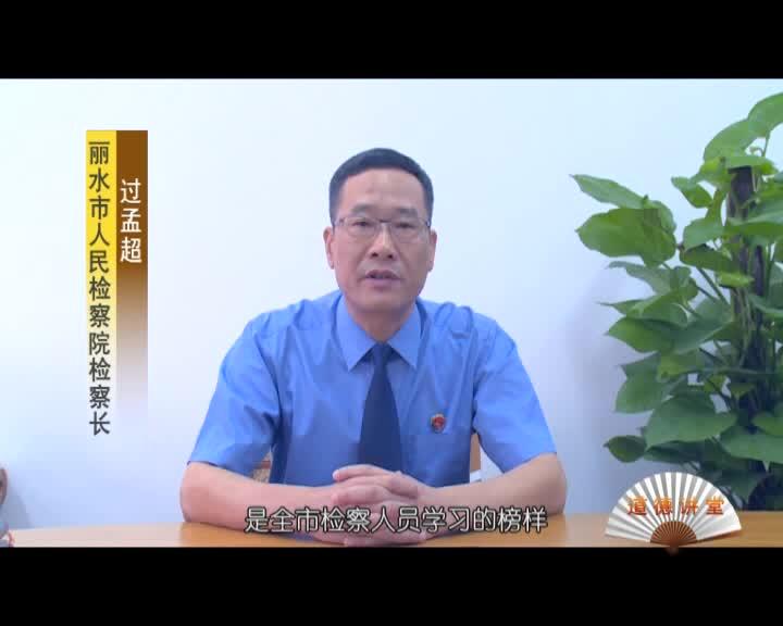 【道德讲堂】丽水市人民检察院