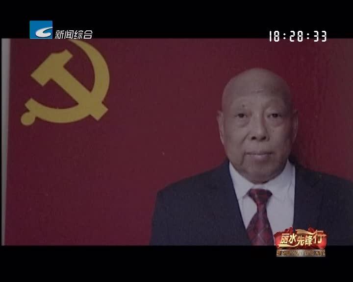 """【丽水先锋行】李建伟:""""一心为民""""一生的承诺"""