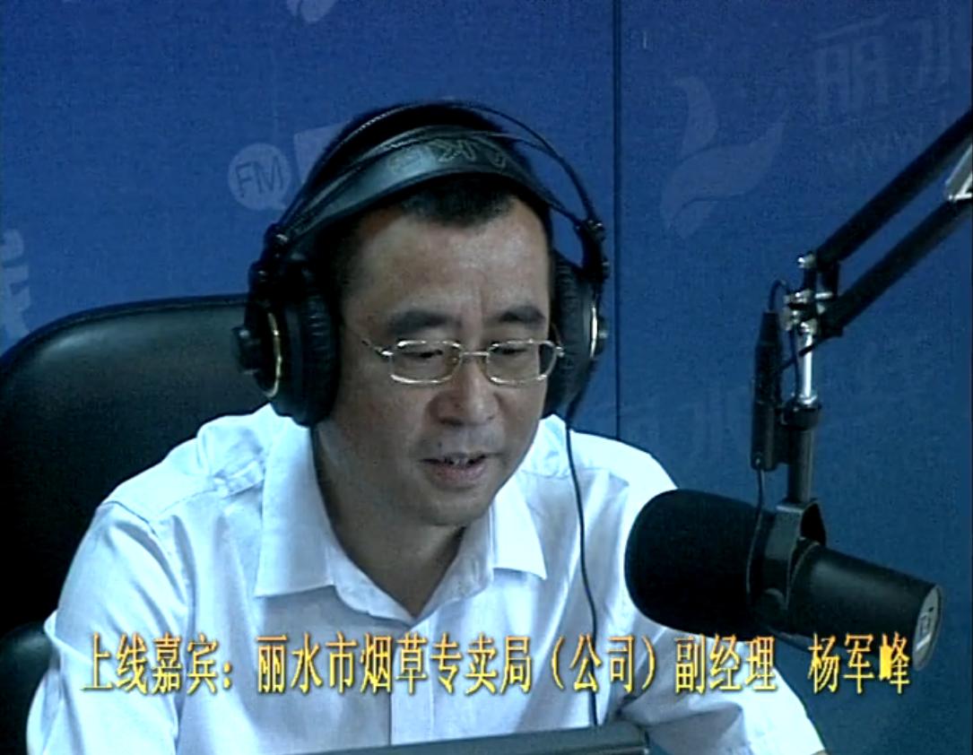 丽水市烟草专卖局(公司)副经理 杨军峰