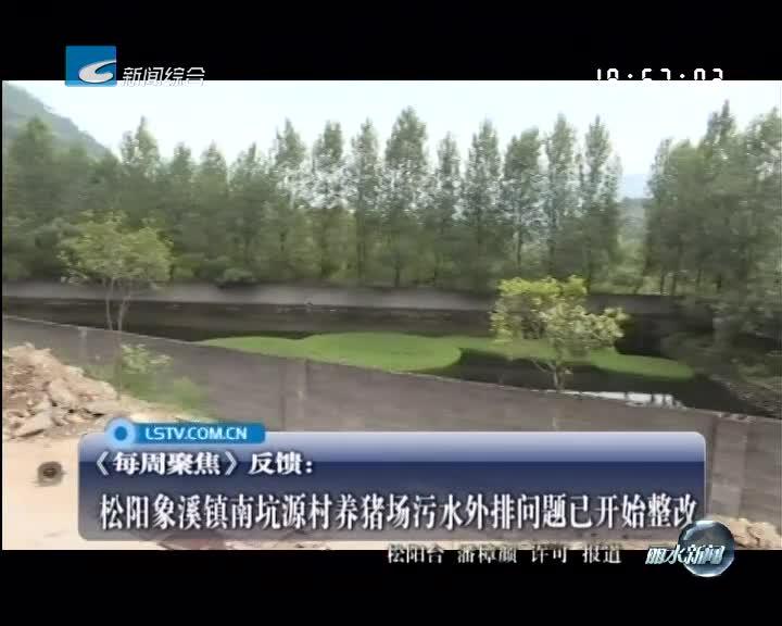 《每周聚焦》反馈:松阳象溪镇南坑源村养猪场污水外排问题已开始整改