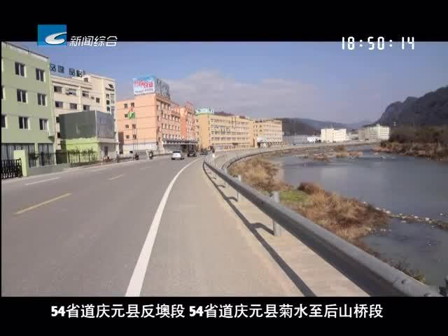 【风采】庆元:大道通衢向未来