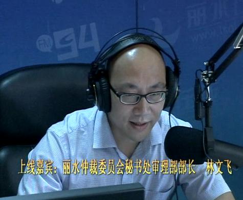 丽水仲裁委员会秘书处审理部部长 林文飞